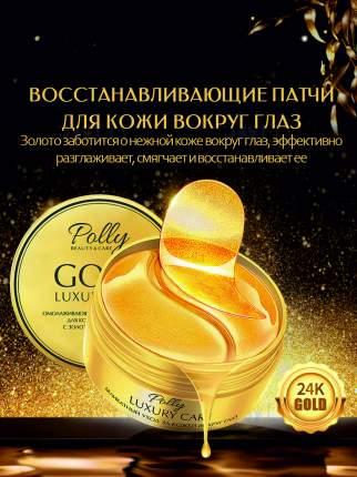 Патчи для кожи вокруг глаз омолаживающие гидрогелевые POLLY с золотом 24K  80 гр. (60 шт.)