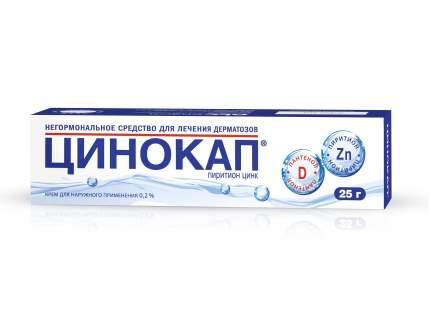 Цинокап крем 0,2 % 25 г