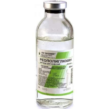 Реополиглюкин раствор для инфузий 100 мг/мл 200 мл 28 шт.