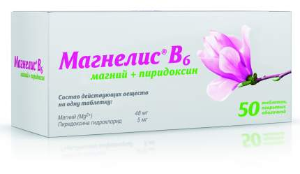 Магнелис В6 таблетки 50 шт.