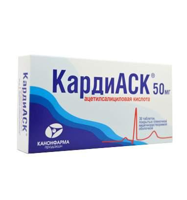 КардиАСК таблетки кишечнораств. 50 мг 60 шт.
