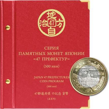"""Альбом для памятных биметаллических монет Японии номиналом 500 иен, серии """"47 префектур"""""""