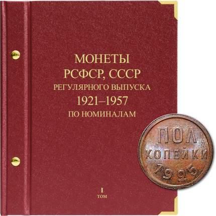 Альбом для монет РСФСР, СССР регулярного выпуска с 1921 по 1957 год. Серия «по номинала...
