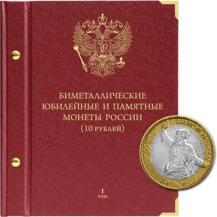 Альбом для памятных биметаллических монет РФ номиналом 10 рублей 2000-2017 гг.  Том 1