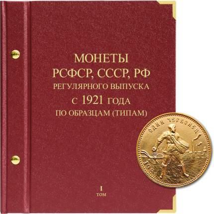 Альбом для монет РСФСР, СССР, РФ регулярного выпуска с 1921 года. Серия по образцам (ти...