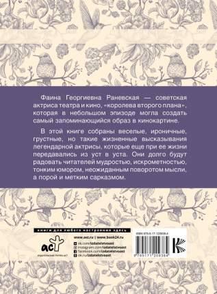 Книга Фаина Раневская. Лучшие афоризмы