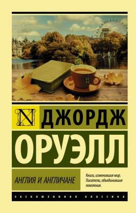 Книга Англия и англичане