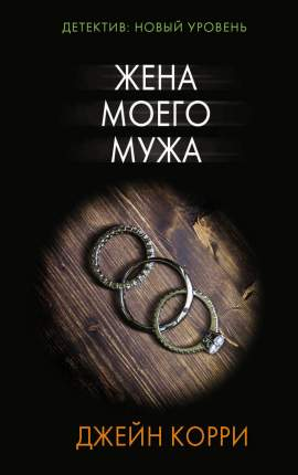 Книга Жена моего мужа