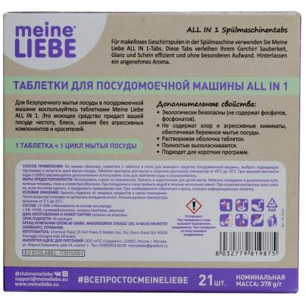 Таблетки для посудомоечной машины Meine Liebe all in 1 21 штука