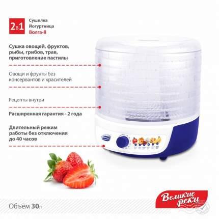 Сушилка для овощей и фруктов Великие Реки Волга-8 Blue