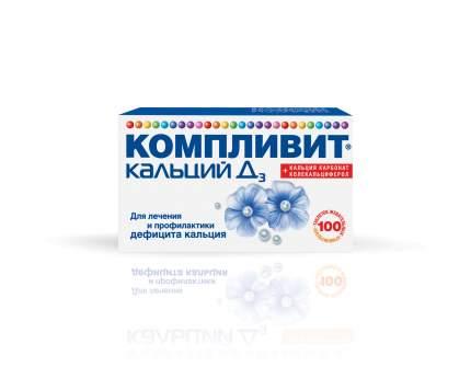 Компливит Кальций Д3 таблетки жевательные апельсиновый 100 шт.