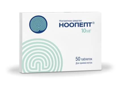 Ноопепт таблетки 10 мг 50 шт.