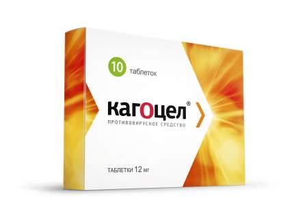 Кагоцел таблетки 12 мг 10 шт.