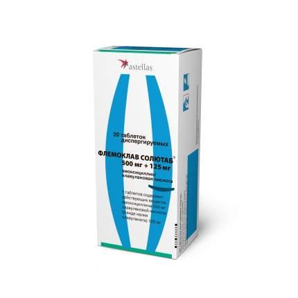Флемоклав Солютаб таблетки диспергируемые 125 мг+31,25 мг 20 шт.