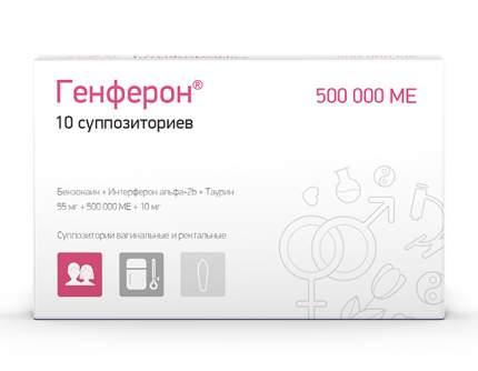 Генферон суппозитории (свечи) 500 тыс. МЕ 10 шт.