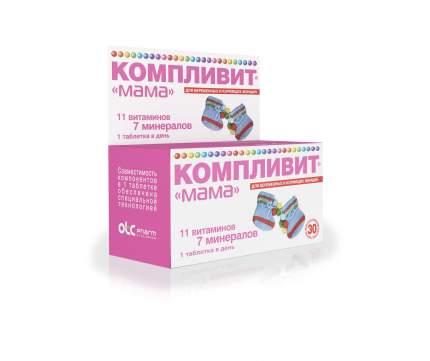 Компливит Мама для беременных и кормящих женщин таблетки 30 шт.