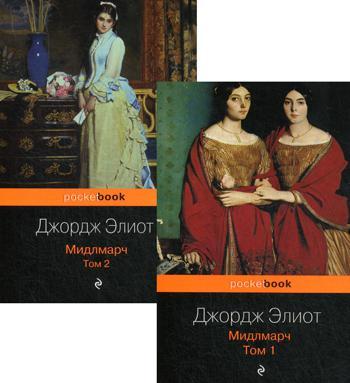 Мидлмарч (комплект из 2 книг)