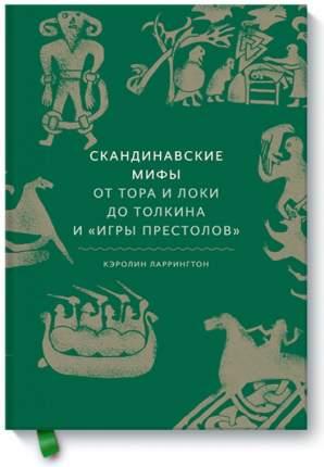 """Книга Скандинавские мифы: от Тора и Локи до Толкина и """"Игры престолов"""""""