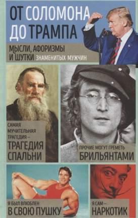 Книга Мысли, афоризмы и шутки знаменитых мужчин