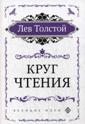 Книга Круг чтения (цитаты из книги)