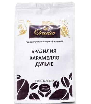 Кофе арабика Ornelio  натуральный жареный молотый  Бразилия карамелло дульче 250 г