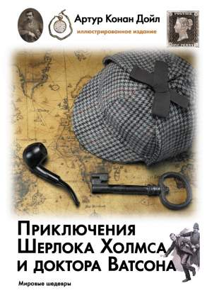 Книга Приключения Шерлока Холмса и доктора Ватсона