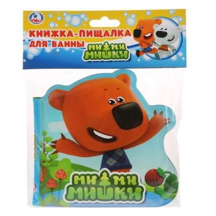 Книга-пищалка для ванны с вырубкой в виде героя Умка Ми-ми-мишки