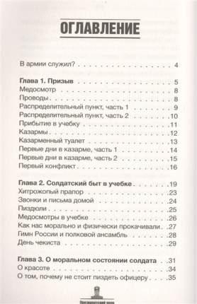 Книга Президентский полк. Дневник солдата