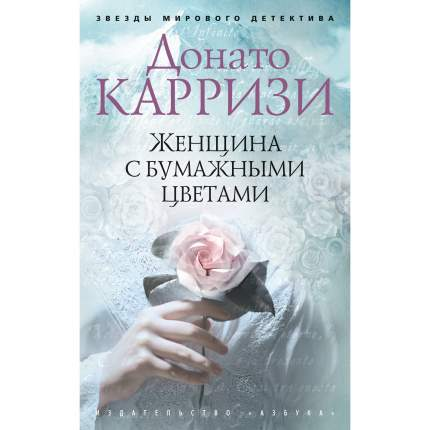 Женщина с бумажными цветами (мягк/обл.)