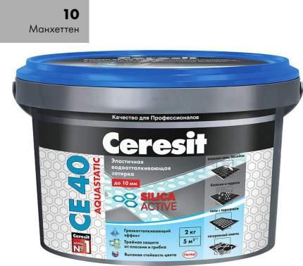 Затирка CERESIT CE 40 манхеттен 2кг эластичная водооттал. противогрибковая