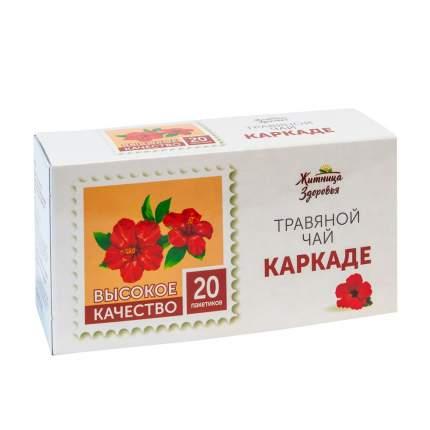 Травяной чай Житница здоровья каркаде фильтр пакеты 20*1.5 г