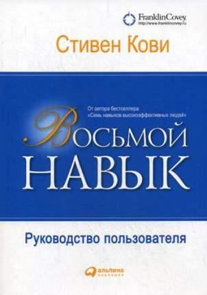 Книга Восьмой навык: Руководство пользователя