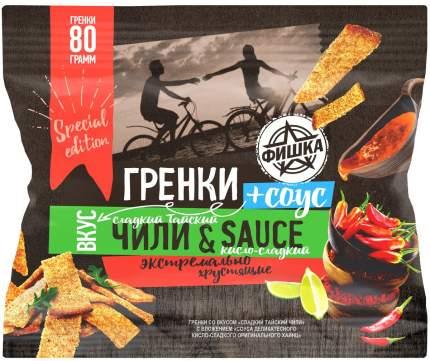 Гренки Фишка вкус Сладкий тайский чили кисло-сл. соус 80г