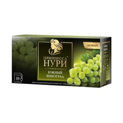 Чай черный Принцесса Нури Южный Виноград 25 пакетиков