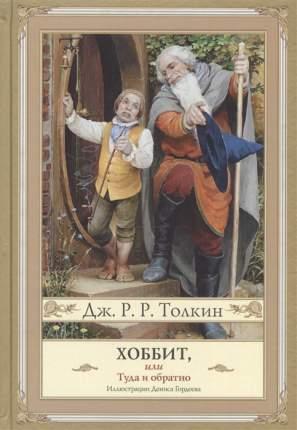 Книга Хоббит, или туда и обратно (новое оформление)