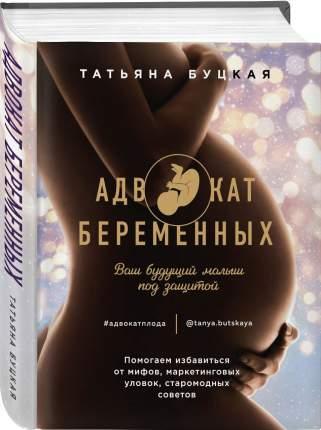Книга Адвокат беременных. Ваш будущий малыш под защитой.