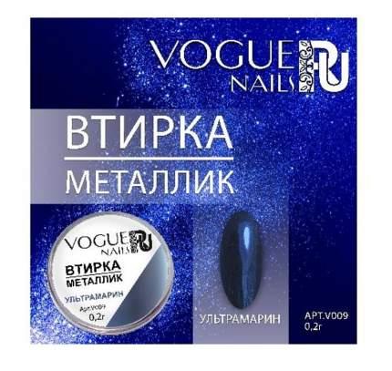 Vogue Nails Втирка «Металлик» ультрамарин