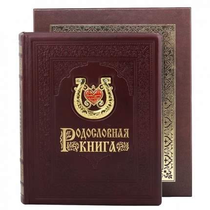 Город Подарков Родословная книга Подкова футляр (бумвинил с тиснением)