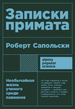 Книга Записки примата: необычайная жизнь ученого среди павианов (карманный формат)