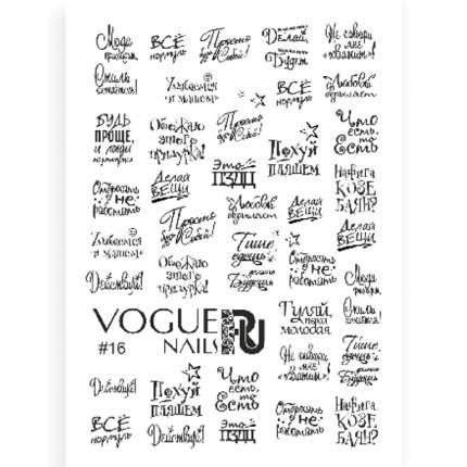 Vogue Nails Слайдер-дизайн №16