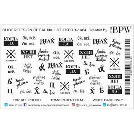 BPW.Style Слайдер-дизайн «Надписи» №1-1464