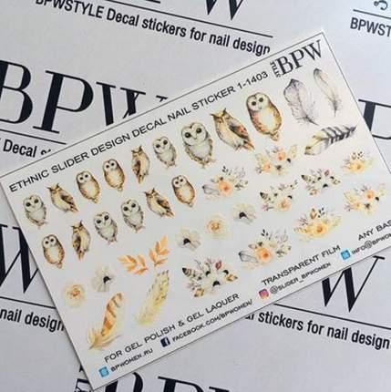 BPW.Style Слайдер-дизайн «Этнический с совами» №1-1403w