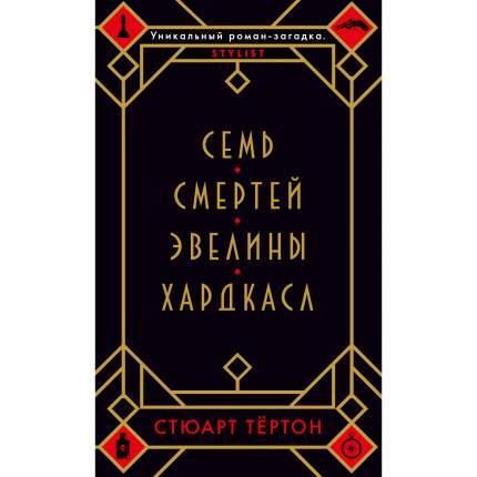 Семь смертей Эвелины Хардкасл (мягк/обл.)