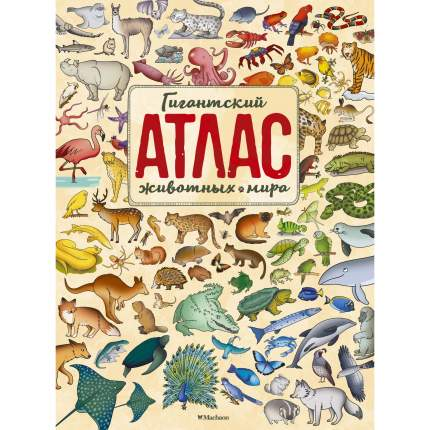 Гигантский атлас животных мира