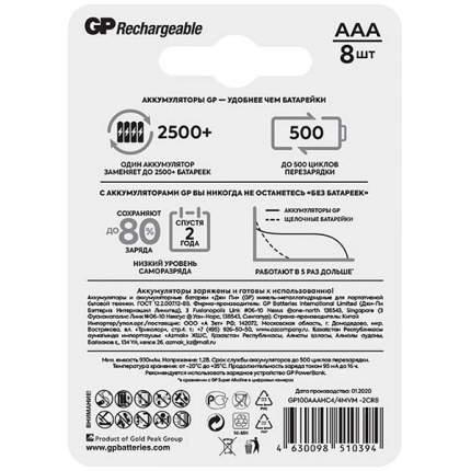 Аккумулятор GP AAA 100AAAHC4/4MVM-2CR8
