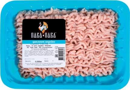 Фарш пава-пава нежный из индейки охлажденный, 500 г