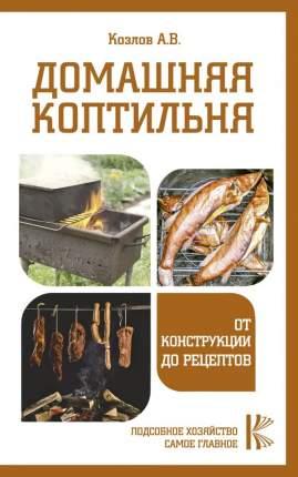 Книга Домашняя коптильня. От конструкции до рецептов
