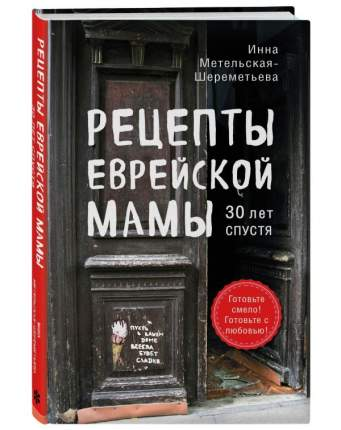 Книга Рецепты еврейской мамы. 30 лет спустя