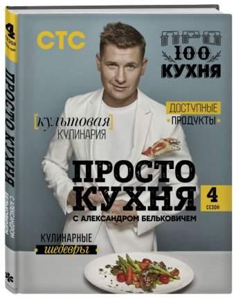 Книга ПроСТО кухня с Александром Бельковичем. Четвертый сезон