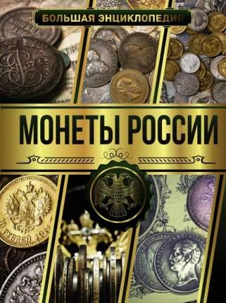 Книга Большая энциклопедия. Монеты России
